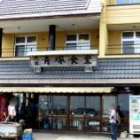 『民宿 青塚食堂』の画像
