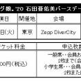 石田亜佑美バースデーイベント2020がZepp DiverCity Tokyoで開催決定!!!!!