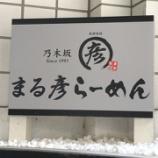 『乃木坂ファンの聖地!!!ついに正式に改名へ!!!!!!!!!!!!』の画像