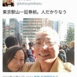 『西原理恵子さん、高須克弥氏と在特会系の街宣前で笑顔』の画像
