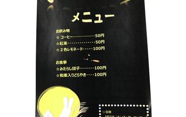 『令和元年 9月彩カフェ』の画像