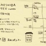 『戸田市立児童センターこどもの国前のお花と雑貨のウォーターが閉店しました 7月に新店舗開店の予定です』の画像