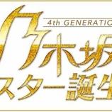 『『乃木坂スター誕生!』のMCが ぺこぱ になった理由はもしかしたら・・・!!!w【乃木坂46】』の画像