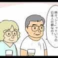 日本人が口から無意識に出す音
