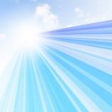 『オハギャアは空の彼方へ』の画像