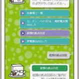 『戸田市で3月から人工知能を応用した「AI総合案内サービス」の試用が始まります。市民からの評判が良ければ正式採用になり、4月から運用後始まる見込みです。』の画像