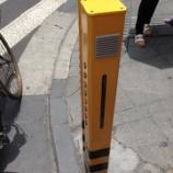 『赤外線探知機@歩道』の画像