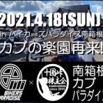 十国峠カブミーティング公式ブログ