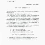 『4月12日『桔梗町会総会議案書』戸別配布』の画像