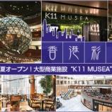 『香港彩り情報「今夏オープン!大型商業施設「K11 MUSEA」&秋・冬セール」』の画像