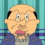 『【画像】磯野波平、窓際社員のくせにとんでもない給料をもらう』の画像