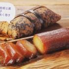 『鹿児島郷土菓子 あく巻き』の画像