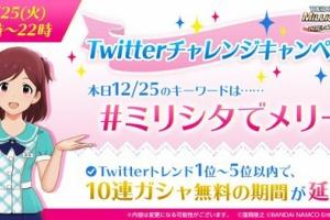 【ミリシタ】ミリシタTwitterチャレンジキャンペーン開催!本日のキーワードは「 #ミリシタでメリー」!(達成済み)