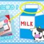 牛乳の清潔感&安心感UP☆『 パック牛乳用クリップ 』