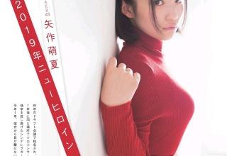 【画像】「Fカップの広瀬すず!?」「前田敦子以来の衝撃」 16歳美少女・矢作萌夏が話題騒然www