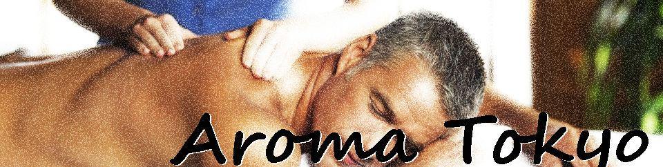 日本橋メンズエステ アロマ東京「AROMA TOKYO」日本橋店 MAIL:aromatokyo.nihonbashi@gmail.com イメージ画像