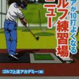 『ゴルフ上達アカデミー「スコアが10打よくなるゴルフ練習場メニュー」を読む。』の画像