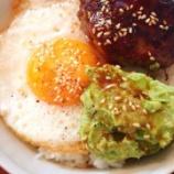 『余ったハンバーグを使ったお手軽ロコモコ丼のレシピ』の画像