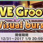【デレステ】イベント「LIVE Groove Visual burst」開催!達成pt報酬&ランキング報酬「高垣楓」 達成pt報酬「片桐早苗」