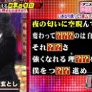 2021.2.22 スカッとカラオケ toshl出演レビュー