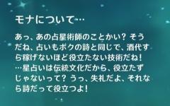 【原神】モナちゃん、本気出せば星占術で稼げるって嘘だったの?