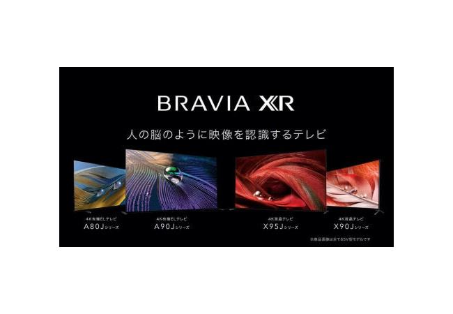 """ソニー、""""脳のように処理する""""ブラビアXR有機ELテレビを発表! PS5の4K120pにも対応"""