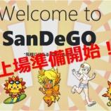 『仮想通貨のすすめ SanDeGo【SDGO】上場への準備本格化! 取引所はどこに.... ブロック生成問題は今?!  』の画像