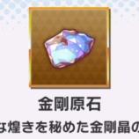 『【ドラガリ】「金剛原石」の使い道・入手方法とは!?』の画像