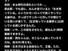岡崎慎司「サイドビジネスに逃げたら選手として終わり。代表でサッカーより金の話ばかりしてた奴とか」