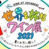 『オンラインでも会場でも「世界を旅するワイン展 2021」開催中』の画像