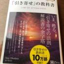 【プチ財運アップ情報】『引き寄せ』の教科書より