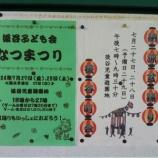 『戸田市後谷町会盆踊りは、明日・明後日(27日・28日)開催です』の画像