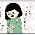 【妊娠レポ11】胎動は気まぐれに・・・