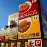 『JAL×はんつ遠藤コラボ企画【名古屋編】3日め・カレー(CoCo壱番屋)』の画像