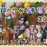 『【お礼】春の花カサ☆プチ集会2019』の画像