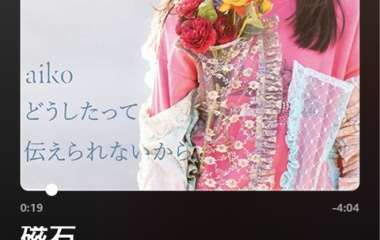 『aiko 『磁石』 サブスク解禁』の画像