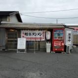 『今日のお昼ご飯 岐阜タンメン』の画像