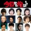 福田雄一監督ドラマ「今日から俺は!!」にぱるる出演!!