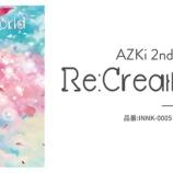 『AZKi「発光体ソーラーサイクル」楽曲提供について』の画像