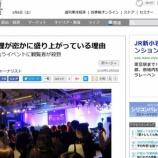 『【執筆】東洋経済オンライン(素人料理)』の画像