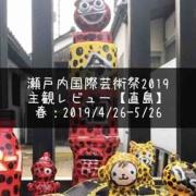 【直島】一番人気の島であえて王道を外す。瀬戸内国際芸術祭2019春
