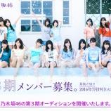 『【乃木坂46】7月10日限定!3期生募集『LINEで超簡単オーディション』開催決定!!!』の画像