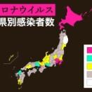 新コロ肺炎ご注意(=゚ω゚)ノ