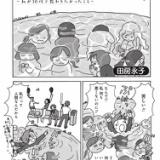 女漫画家「10代の女の子へ。これが痴漢大国日本の現状です。」