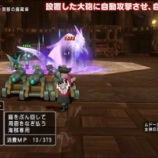 『ドラゴンクエストX 秋祭り2021 バージョン6.0最新情報』の画像
