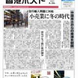 『4月24日号香港ポスト「特集―香港人と結婚したら」掲載!』の画像