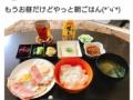 【悲報】av女優さん、頑張って作った朝食をTwitter民にけなされブチギレ