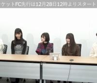 【欅坂46】ザンビ新作舞台、チケットは明日12時からFC先行発売!