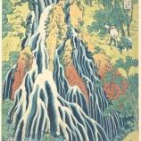 『22万枚以上の浮世絵が無料公開』の画像