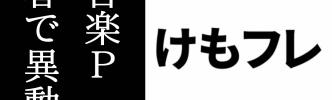 けものフレンズ音楽プロデューサーの内田峻P、この春にけもフレ担当から外れていた 「今後も出来る限り活動を見届けたいしずっと応援しています」